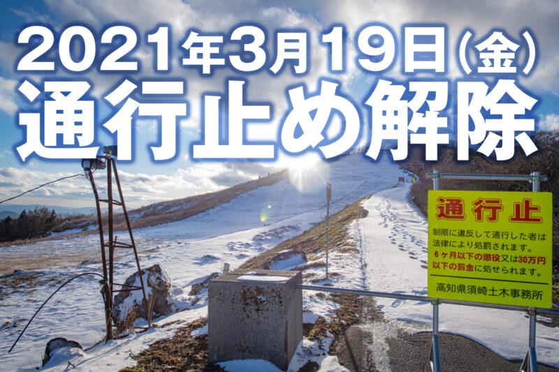 四国カルスト縦断線の通行止め解除のお知らせ
