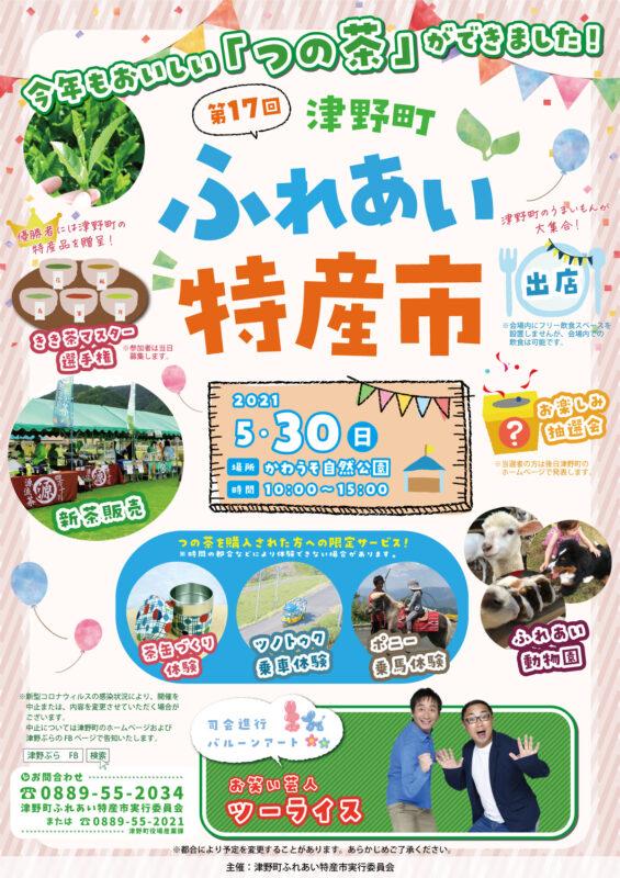 【中止】第17回津野町ふれあい特産市開催のお知らせ