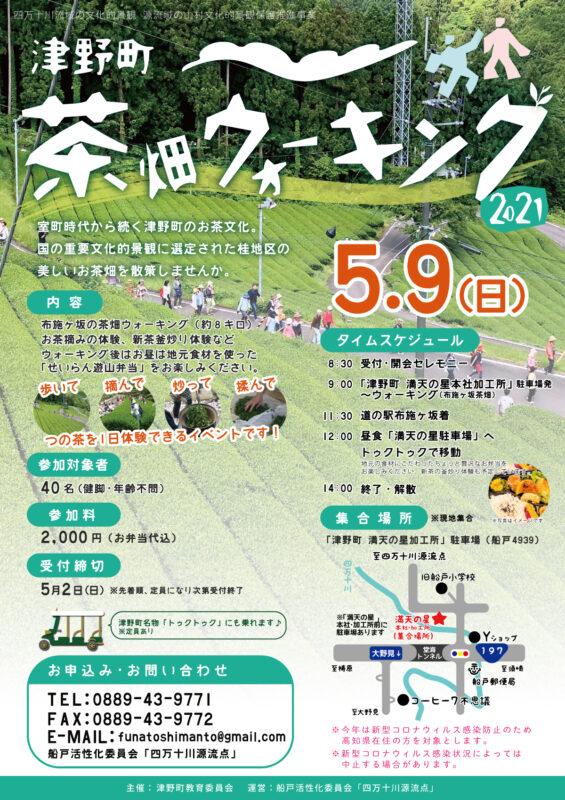 今年はやります!津野町茶畑ウォーキング2021