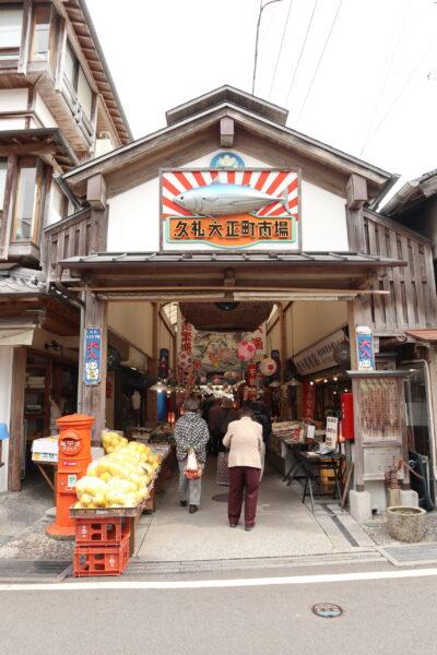 久礼大正町市場 食堂再開のお知らせ(2021.9.16更新)