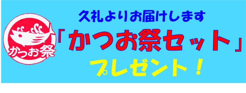 中土佐町久礼より「かつお祭セット」プレゼント!