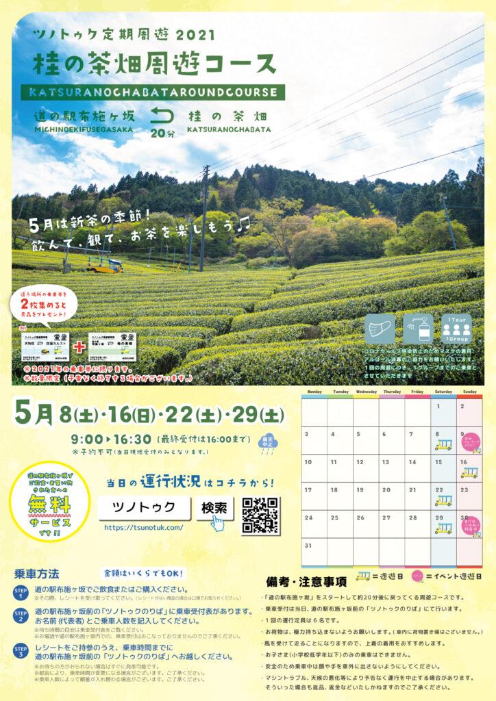 ツノトゥク周遊2021年5月「桂の茶畑周遊コース」