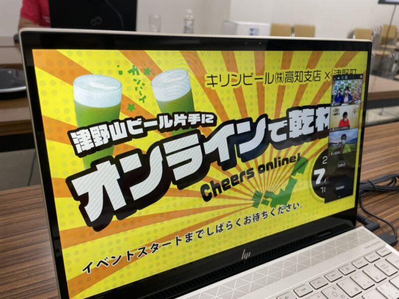 キリンビール㈱高知支店×津野町 「オンラインで乾杯!」ご報告