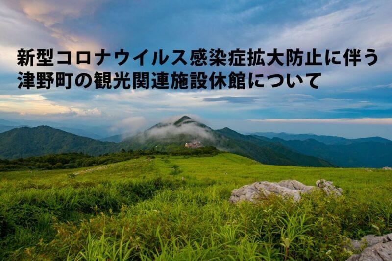 新型コロナウイルス感染症拡大防止に伴う津野町の観光関連施設休館について