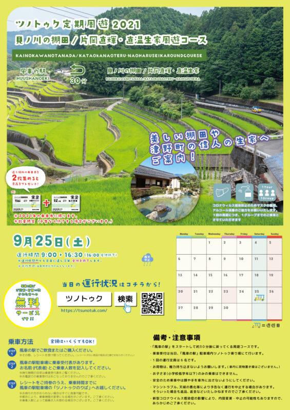 【2021年9月17日更新】新型コロナウイルス感染症拡大防止に伴う津野町の観光関連施設再開のお知らせ