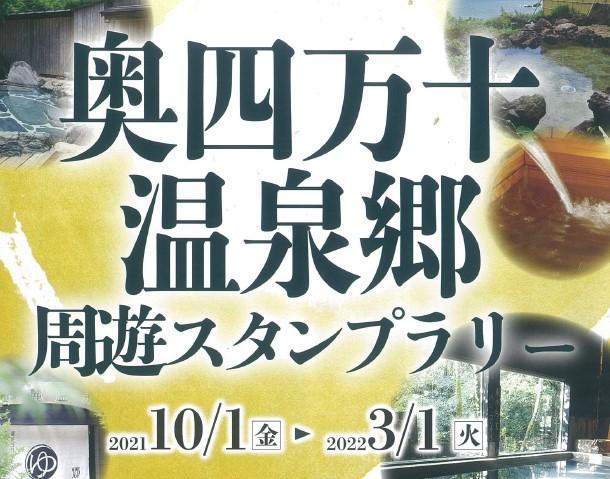 この秋、2つのスタンプラリーが始まります。【奥四万十温泉郷周遊スタンプラリー】