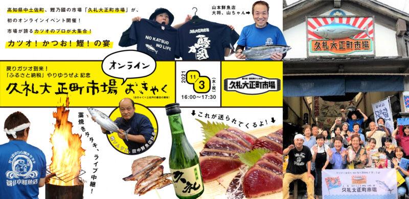 久礼大正町市場オンラインおきゃく開催決定!