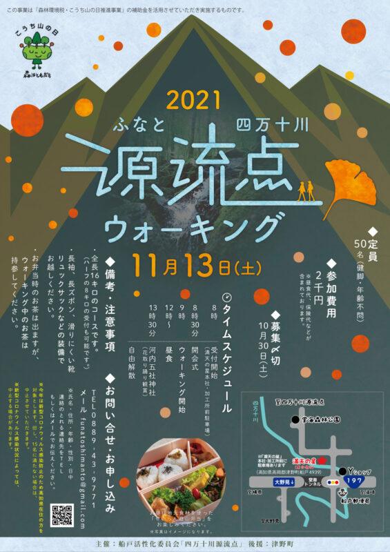 2021ふなと四万十川源流点ウォーキング※高知県内在住の方のみ対象